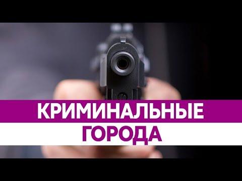 КРИМИНАЛЬНАЯ РОССИЯ. Самые криминальные города России. Статистика преступлений.