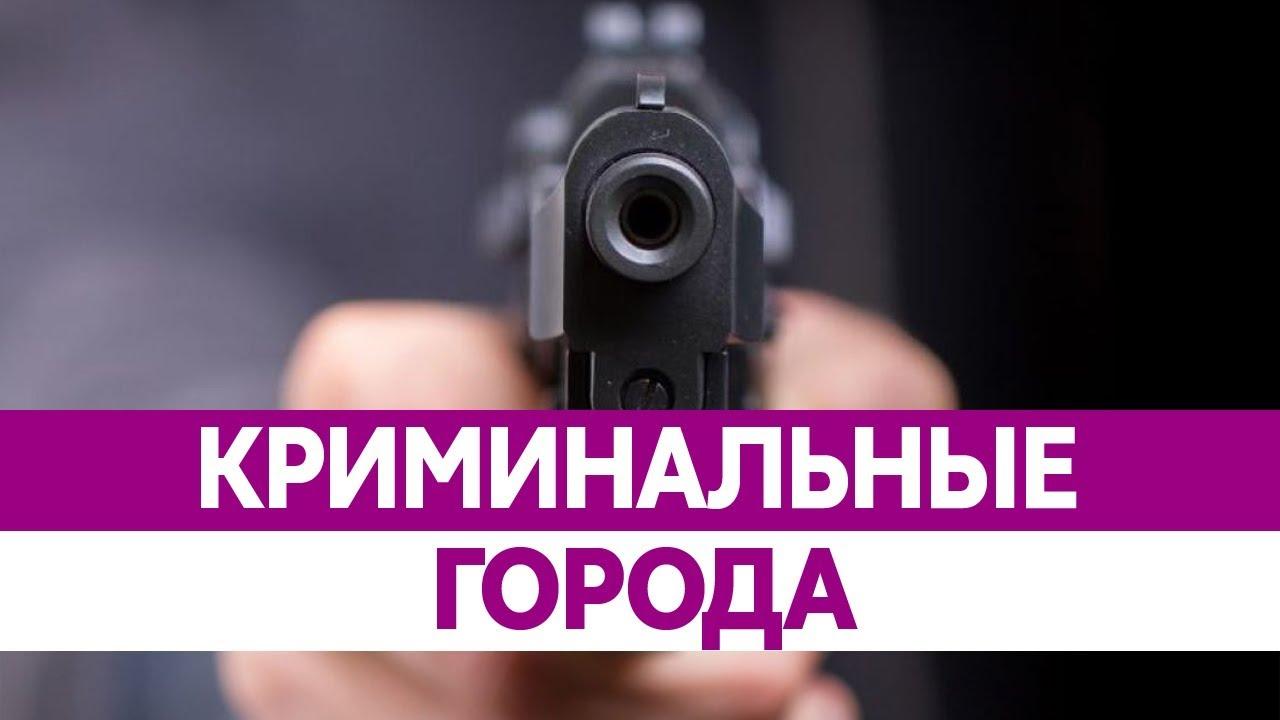 КРИМИНАЛЬНАЯ РОССИЯ. Самые криминальные города России ...