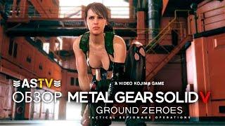 Обзор Metal Gear Solid 5 The Phantom Pain