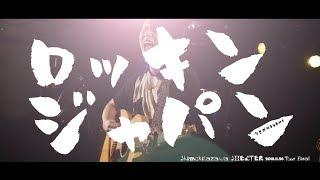 ロッキンジャパン - 2018.11.26(月)下北沢SHELTER りさボルト&Hys