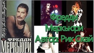 Фредди Меркьюри. Автор: Рик Скай. Аудиокнига. Ориг-е название: The Show Must Go On. Freddie Mercury