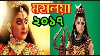 Mahalaya 2017 | Maa Saroda new look all actor | mahalaya promo