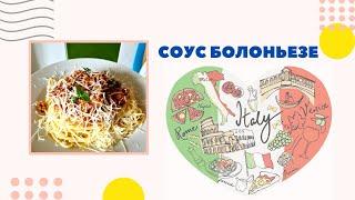 Спагетти Болоньезе - Соус итальянской кухни