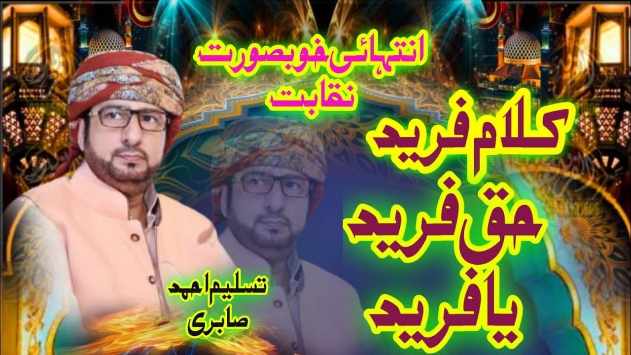 Download Haq Farid Ya Farid By Tasleem Ahmad Sabri Mahfil Naat 2021
