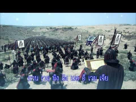 [Karaoke] 為你平定的天下 โลกแสนสงบนั้นเพื่อเธอ Ost. Sound of the desert