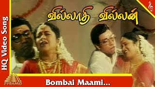 Madisare Kattindu Song|Villadhi Villain Tamil Movie Songs|Sathyaraj | Radhika | Nagma |Pyramid Music