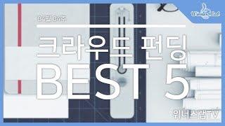 [크라우드펀딩 베스트5…
