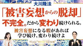 """大川隆法総裁『被害妄想からの脱却』― 不完全。だから変わり続けられる。被害妄想になる暇があれば、学び続け、変わり続けよ。【Weekly """"With Savior""""】"""