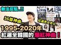 無法反駁..1995-2020年紅遍全韓國男女老少的56首爆紅神曲!DenQ