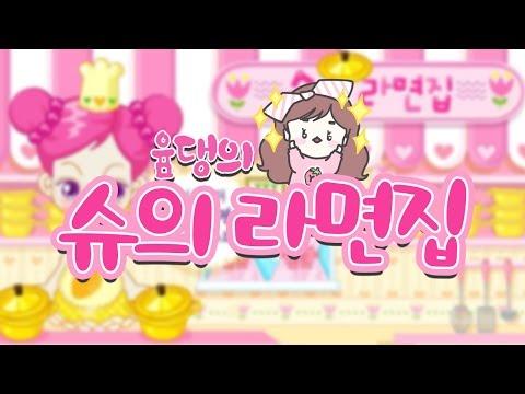 [Shu's Ramen House] Yum-Cast Ramen House with 500 Won Profit ♥
