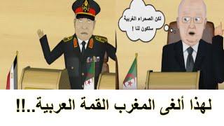 لهذا ألغى المغرب القمة العربية.. !!