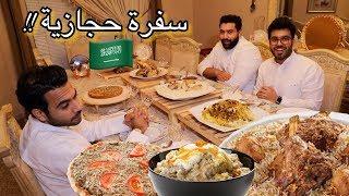 سفرة كاملة حجازية🇸🇦 - زربيان و سليق!! ردة فعل بحريني | Saudi Hejazi Food