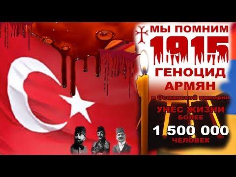 24 апреля-- День  памяти  и  скорби  по  жертвам  Геноцида  Армян  1915  года 🇦🇲