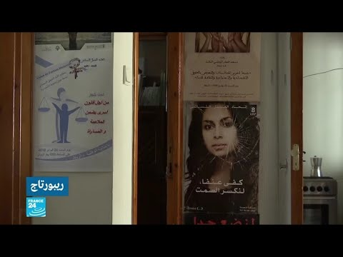المغرب.. الحكومة تدعم مراكز استقبال النساء ضحايا العنف  - 18:22-2018 / 3 / 16
