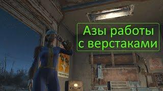 Азы работы с верстаками Fallout 4 2