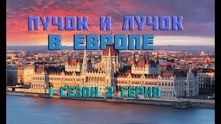 Пучок и лучок в Европе 1  сезон 2 серия (орёл и решка породия)