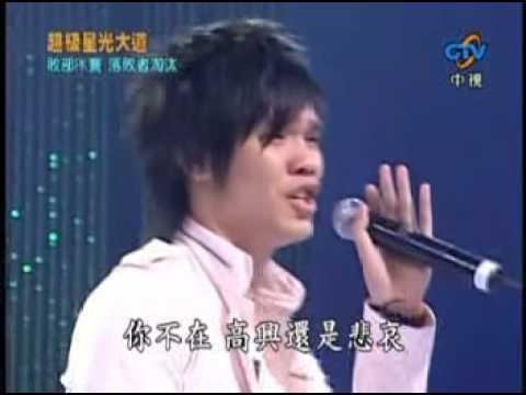 盧學叡 - 你不在 - YouTube