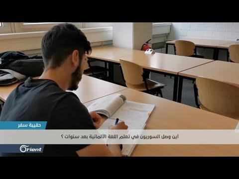 أين وصل السوريون في تعلم اللغة الألمانية بعد سنوات؟ - حقيبة سفر  - 10:59-2019 / 12 / 5