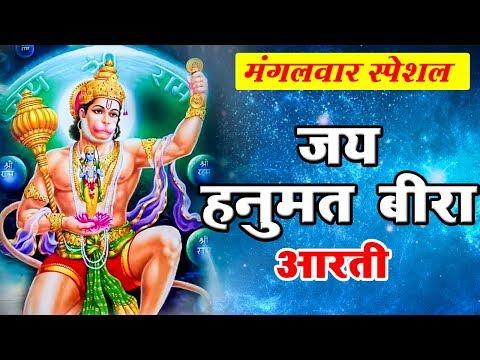 मंगलवार-स्पेशल---om-jay-hanumat-bira-|-hanuman-ji-ki-aarti-|-mehandipur-balaji-#ravi_raj