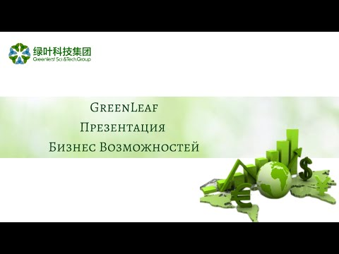ВЕБИНАР презентация GREENLEAF от 31 01 2020 года