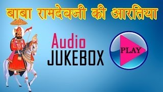 Baba Ramdevji Ki Aartiya | Rajasthani Audio Jukebox 2014 | Popular Bhajans