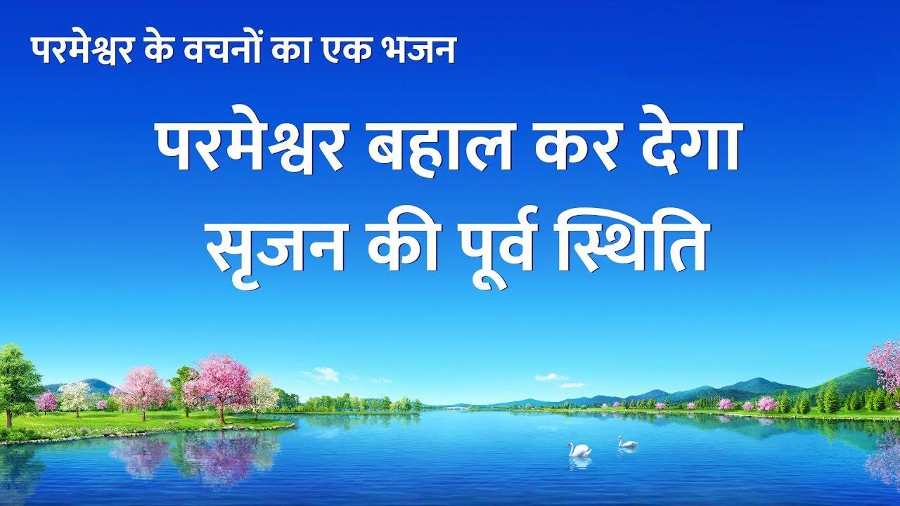 Hindi Christian Song With Lyrics | परमेश्वर बहाल कर देगा सृजन की पूर्व स्थिति