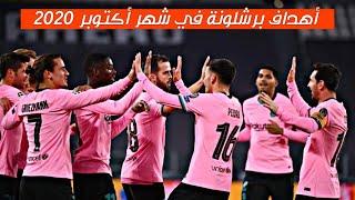 جميع أهداف برشلونة في شهر أكتوبر 2020 • تعليق عربي |FHD| 😍