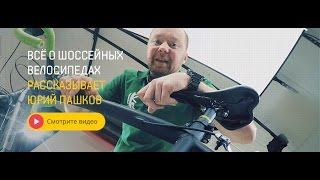 Шоссейные велосипеды(, 2016-03-24T14:11:11.000Z)