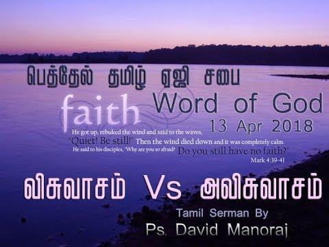 Word of God By.Ps.David   BTAG Church-Doha, Qatar   13-04-2018