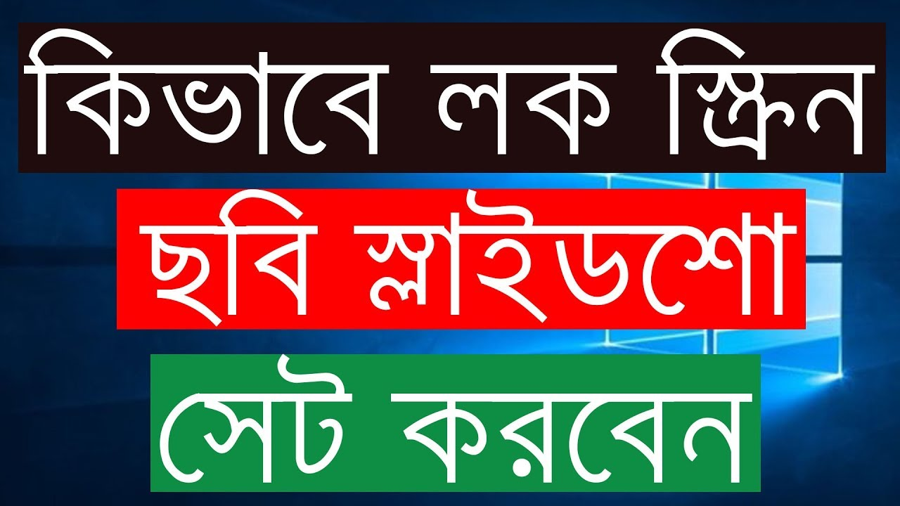 windows 10 how to change lock screen picture or make a slideshow lang bengali youtube. Black Bedroom Furniture Sets. Home Design Ideas