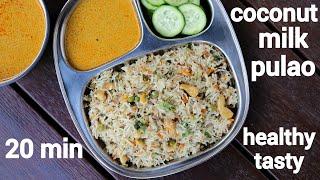 coconut milk pulao recipe  coconut rice pulao  தஙகய பல சதம சயமற  coconut milk pulav