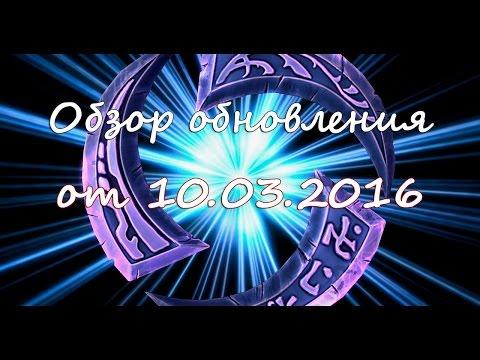 видео: heroes of the storm: Обзор обновления от 10.03.2016