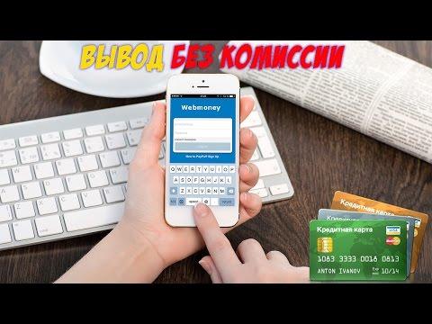 Вывод Webmoney на карту сбербанка. Как перевести деньги с вебмани на карту сбербанка