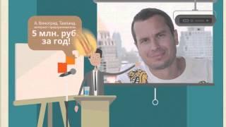 Как за год работы в проекте заработать 1 млн рублей   история Поповой Натальи