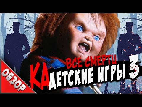 #ВСЕСМЕРТИ: ЧАКИ - Детские игры 3 (1991) ОБЗОР