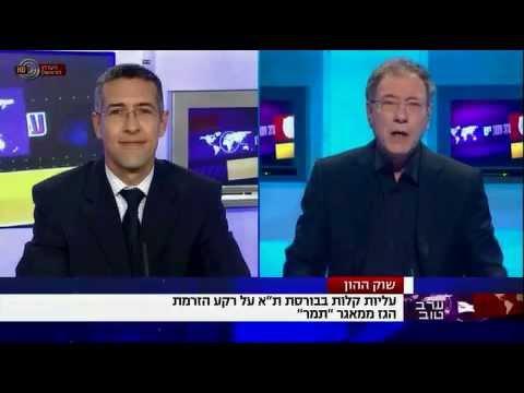 ערן פסטרנק - סיכום חדשות שוק ההון בערוץ 1