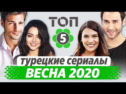 Лучшие турецкие сериалы. Весна 2020