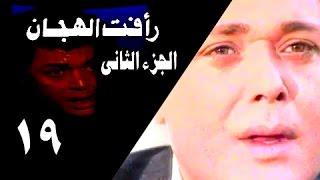 رأفت الهجان جـ2׃ الحلقة 19 من 27