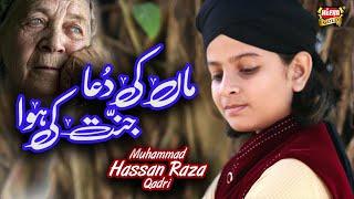 Muhammad Hassan Raza Qadri - Maa Ki Dua Jannat Ki Hawa - New Kalaam 2019 - Heera Gold