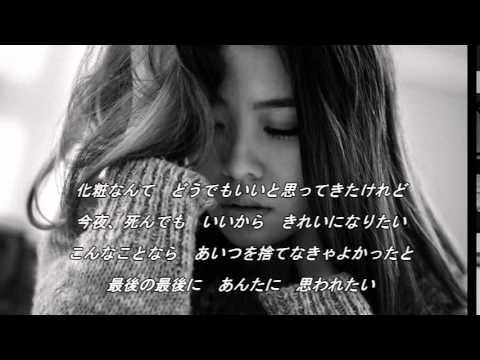 化粧  中島みゆき 【cover】