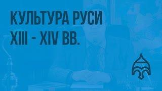 Культура Руси XIII - XIV вв. Видеоурок по истории России 6 класс