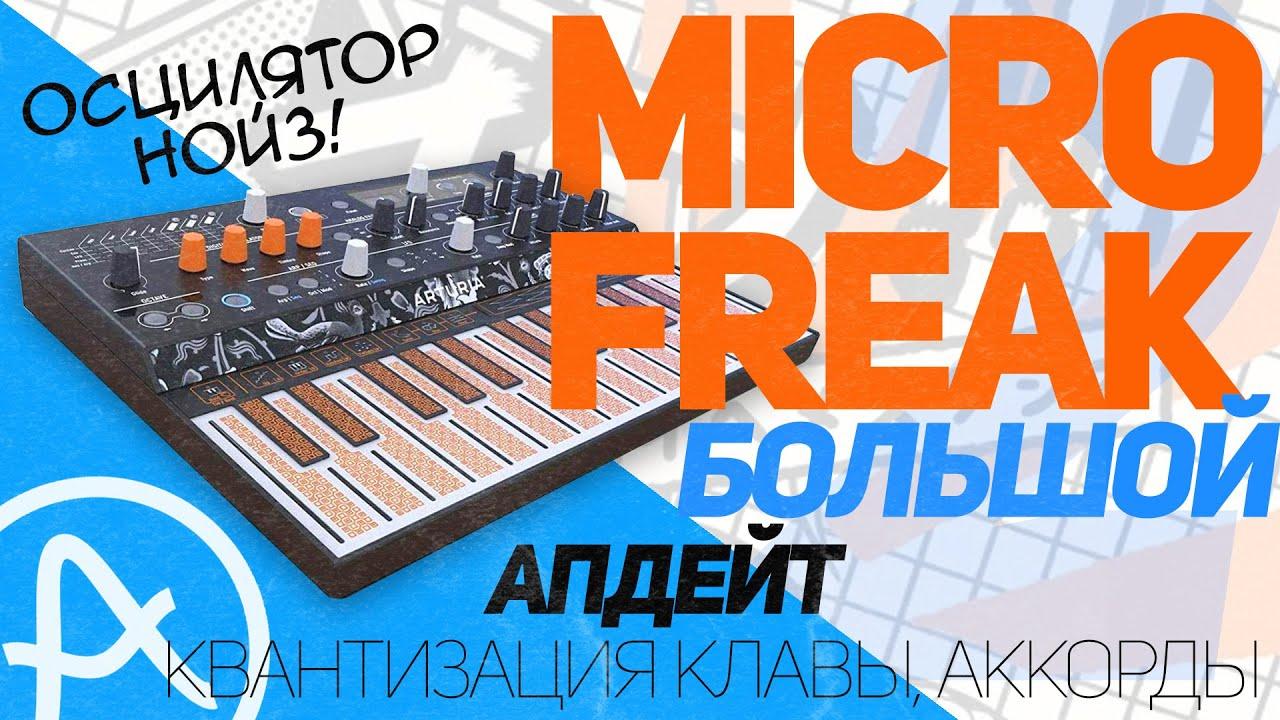 Обновление Arturia MicroFreak v2.0: Новый осцилятор Noise, Аккорд одной кнопкой, Квантизация нот