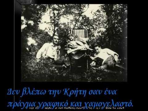 Nikos Kazantzakis-Interview. Κρήτη. Σκαμμένη από τον αγώνα