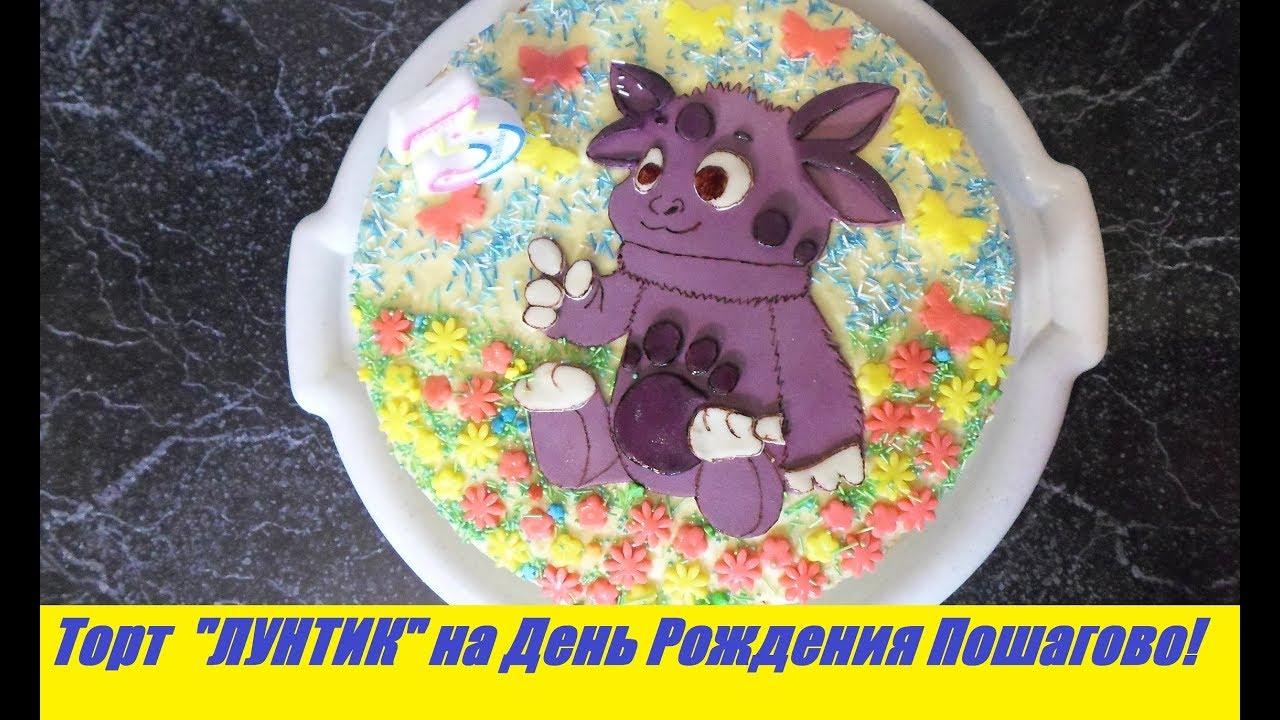 торт на день рождения ребенка своими руками рецепт лунтик