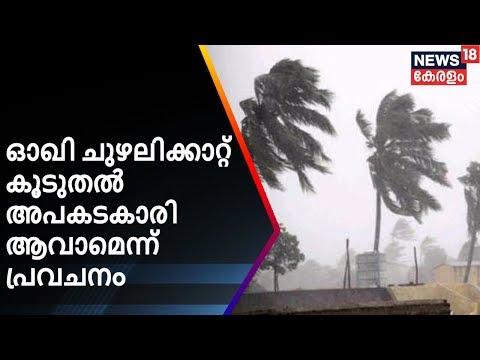 ഓഖി ചുഴലിക്കാറ്റ് കൂടുതൽ അപകടകാരിയാവാമെന്ന് പ്രവചനം   Cyclone Ockhi Latest   News18 Kerala