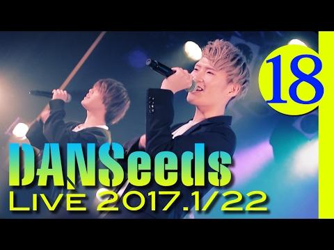 【DANSeeds #18】Belive in oneself -音猿 project- 2017.1.22 LIVE@大阪スクールオブミュージック専門学校
