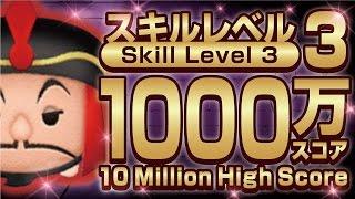 【ツムツム】ジャファー スキル3 1000万スコア獲得!Tsum Tsum Jafar Skill3【Seiji@きたくぶ】