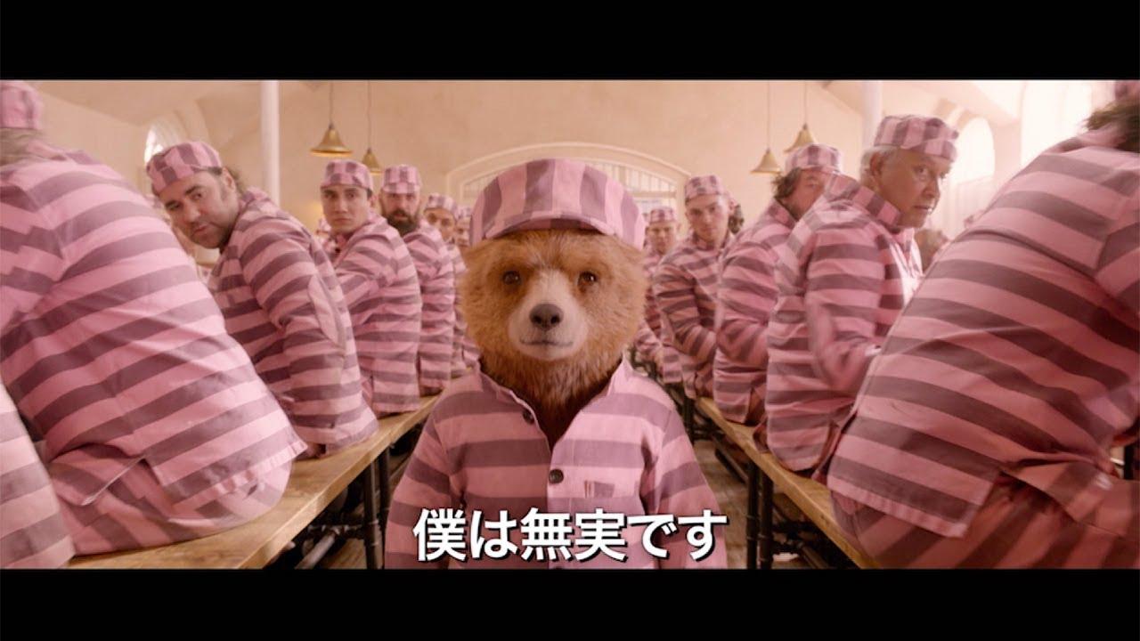 パディントンがまさかの逮捕? 映画「パディントン2」特別映像