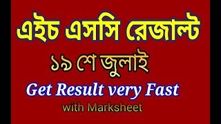 HSC Result 2018  | Get Result Very Fast