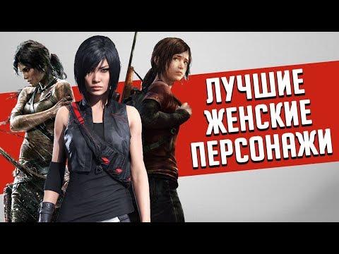 [ТОП] 10 Лучших женских персонажей в видеоиграх